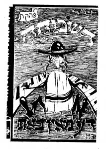 yiddish image